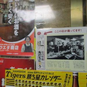 ウエダ商店   大阪梅田