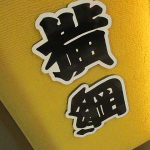 ラーメン横綱   阪急三番街店   大阪梅田