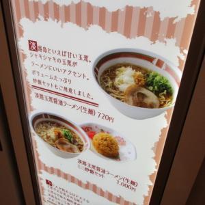 淡路玉葱醤油ラーメン(生麺)   淡路SA下り・フードコート
