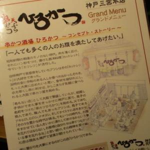 串かつ・天ぷら ひろかつ 神戸三宮本店    神戸三宮