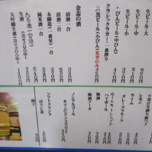 金盃 森井本店    神戸三宮