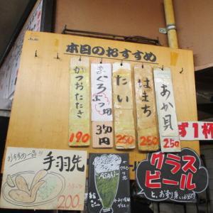 赤ひげ 本店   神戸新開地(神戸のB面)