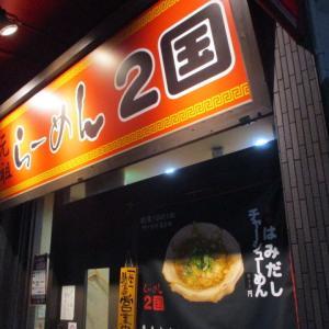 らーめん2国  元町店    神戸元町