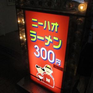 ニーハオラーメン   なんと1杯300円(税別)   神戸三宮