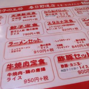 餃子の王将 春日野道店   神戸市中央区