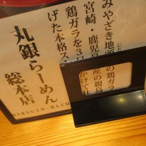 丸銀らーめん  神戸元町店