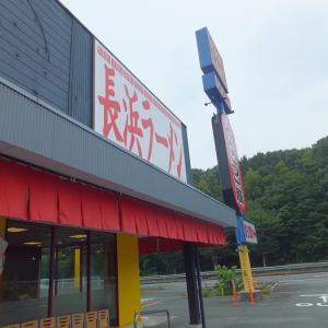 長浜ラーメン とんこつ一筋   兵庫県加東市