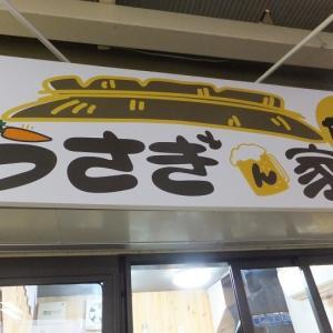 うさぎん家ち      神戸市長田区