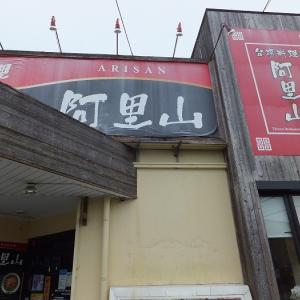 阿里山 台湾料理    神戸市西区