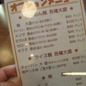 第一旭 神戸本店     Bらーめん。   神戸市中央区