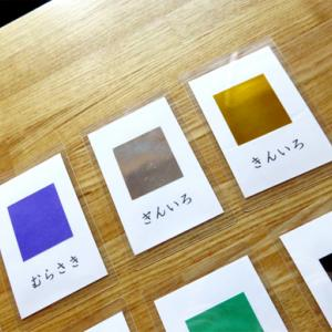 ちょっとした工夫で、色の絵カードは大成功!!