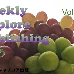 今週は編集リーダーを担当!ぶどうを買ったりして楽しかった ~週刊キャプロア出版第66号「ぶどう」