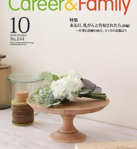 上田社長の乳がんの手記掲載 ~月刊情報誌キャリア&ファミリー2019年10月号