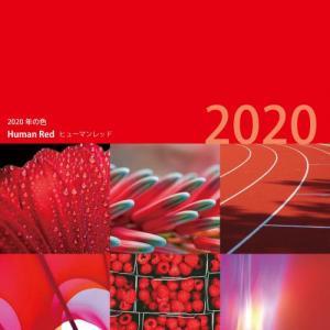 日本の2020年のテーマカラーは「ヒューマンレッド」 ~JAFCA 2020年の色