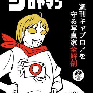 きまぐれ戦隊イエローとして登場しています ~週刊キャプロア出版第81号「きまぐれ戦隊シロヤマン」