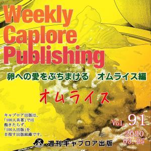 久しぶりにオムライス作りました~週刊キャプロア出版第91号「卵への愛をぶちまける~オムライス編」