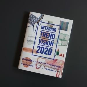 インテリアトレンドビジョン2020で気になった商品をピックアップします
