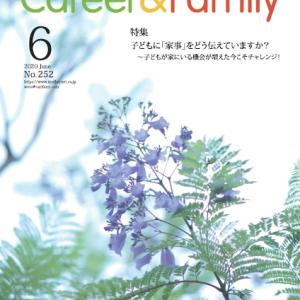 オンライン授業の取り組みなどコラムを書きました ~月刊情報誌キャリア&ファミリー2020年6月号