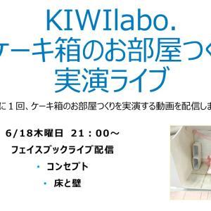 6/18KIWIlabo.ケーキ箱のお部屋づくり実演ライブ動画の第2弾をYoutubeに公開