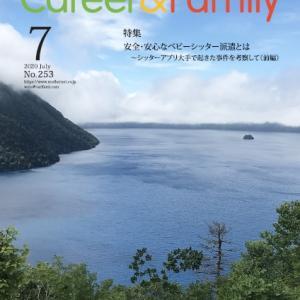 在宅勤務を快適にするをテーマにしたコラムを寄稿 ~月刊情報誌キャリア&ファミリー2020年7月号