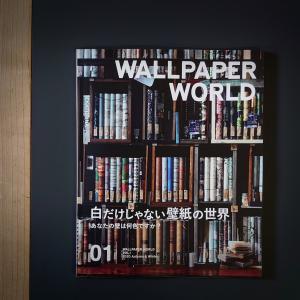 めくるめく壁紙の世界 ~WALL PAPER WORLD