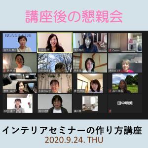 85名のご参加でオンライン開催「インテリアセミナーの作り方講座」@福井IC協会