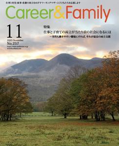 コラムは「今年のクリスマス」のリサーチです ~月刊情報誌キャリア&ファミリー2020年11月号