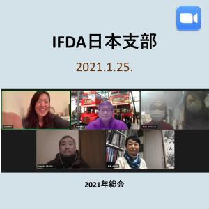 アメリカと合同でウェビナーなど開催する予定です ~IFDA日本支部2021年総会