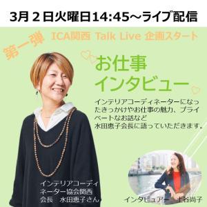 インテリアコーディネーター対談企画スタート! 3/2 14:45~「水田恵子さん」