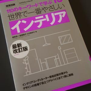 見開きでわかりやすい!世界で一番やさしい解説本 書評『世界で一番やさしいインテリア』