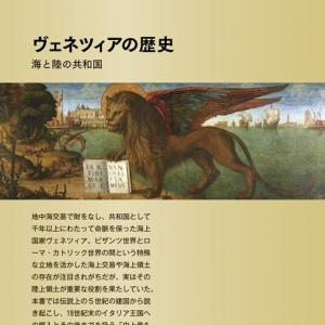 [PART2] 中平 希『ヴェネツィアの歴史 海と陸の共和国』