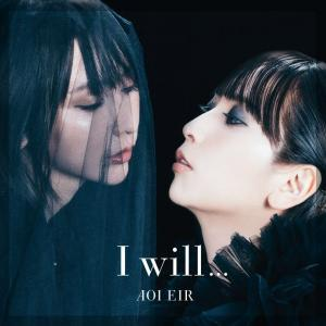 藍井エイル「I will...」:歌と音は表情を変え、混ざり合い、色が深みを増す