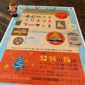 本と旅するクリスマスマーケット
