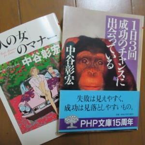 きょうの「捨」・文庫本2冊