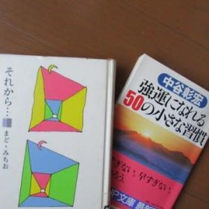 きょうの「捨」本2冊