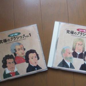 きょうの「捨」・CD2枚