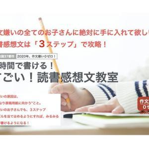 すごい!読書感想文教室 8月から開催します♪