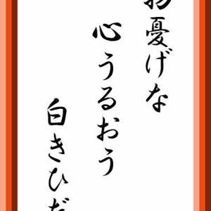 神無月の薬膳川柳レクチャーするよ!