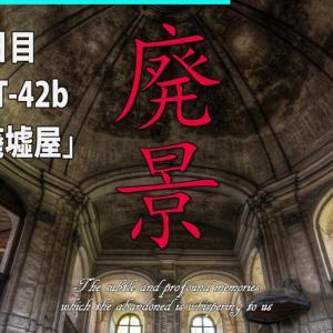 【C95 廃墟写真集】コミックマーケット95 新刊紹介