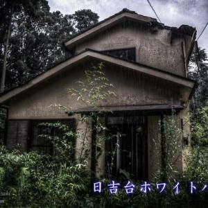 日吉台ホワイトハウス(心霊スポット)
