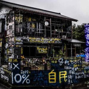 埼玉の黒い家(落書きの家・電波物件)