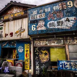 電波ハウス「トダ屋」(千葉県)