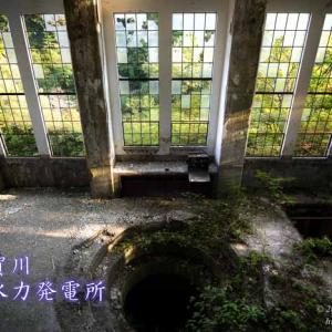 旧和賀川水力発電所【探索・行き方】