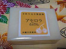 アセロラ石鹸