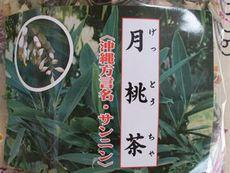 月桃茶とモズクの力で免疫力アップ!