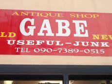 中古品とジャンクショップのお店 GABE