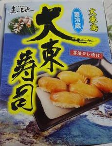 大東寿司♪