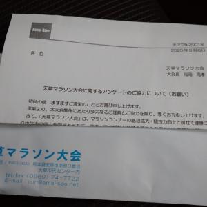 天草マラソン大会からの手紙・8月ランまとめ・Septemberrun