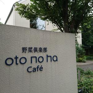 音葉〜oto no ha〜