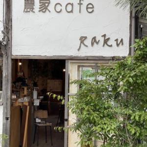 農家カフェ「raku」へ♪